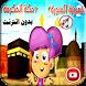 انشودة محمد نبينا فيديو بدون ايقاع by Alsaqer