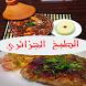 وصفات الطبخ الجزائري by HaffoudPro