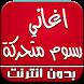 اغاني رسوم متحركة بدون انترنت by Quran & Islamic App