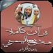 قرآن كاملا بدون نت وديع اليمني by قرآن كاملا بدون انترنت