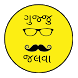 Gujju Jalwa - Gujarati Status, Quotes & Jokes