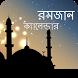 রমজান ২০১৭ (সব জেলার সময়) by Critical Dev