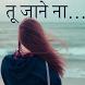 hindi shayari status love sms by Ravindra Bagale
