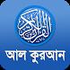 Quran যুগের জ্ঞানের আলোকে অর্থ by Qur'an Research Foundation