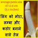 Ling Lamba or Mota Kaise ? by Friendly Hindi Apps