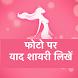 याद शायरी - Yaad Miss You U Shayari Hindi Remember by Boron Developer