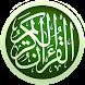 Al-Quran Terjemahan Bahasa Indonesia (Per Kata) by Mozaik Islam