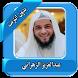 Al Zahrani Quran Karim offline by free apps app
