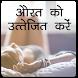 औरत काे बेड़ पर कैसे उत्त्तेजित करे by DesireSoft
