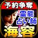 予約争奪の霊能占い師 海容 by Reiji.,Co.Ltd.