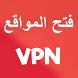 فتح المواقع VPN by Mero Apps
