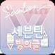 세븐틴 빙의글 by 앱팩토리