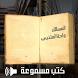 Arabic Audio books كتب مسموعة by Electronic Village