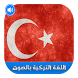 تعلم اللغة التركية في ساعة