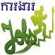 Khmer All Jobs by Cam-Technology