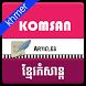 Khmer Komsan (Unreleased) by Khmer Group