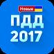 ПДД Украины 2017