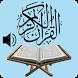 Al-Quran - القرآن الكريم by Ramadan Muslim Islamic Apps