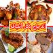 أشهى أطباق الدجاج المتميزة by Academy Group