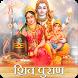 Shiv Puran in Hindi
