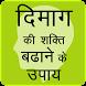 Make Brain Sharp , IQ Increases Hindi by Latest Study