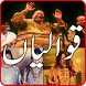 Classic Qawwali Collection by Shugal Solutions