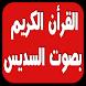 القرآن الكريم كامل بصوت السديس by Quran & Islamic App