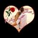 رسائل حب وغرام رومانسية ساخنة by devloppro