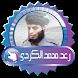 رعد محمد الكردي قرآن كريم بدون أنترنت