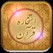 استخاره با قرآن by bita salehi