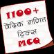 Vedic Math Tricks MCQ in Hindi by Surya Developer