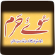 Hamd-o-Naat Collection In Urdu by App Champ