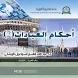 احكام العبادات 2 by جامعة العلوم والتكنولوجيا - اليمن