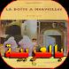 la boite à merveilles بالعربية كاملة