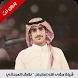 شيلة سقى الله زمان راح ولا ظنتي بيعود | بدون نت by Naro apps