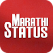 Marathi Status 2017 by Oganapps