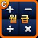 월급계산기 by CMT KOREA