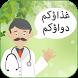نظام غذائي صحي و مفيد by Wasafat Ar.