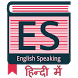 English Speaking in Hindi by HindiaN Apps