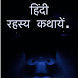 Hindi Horror Stories by Amy81
