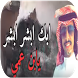 شيلة أبشر أبشر يابن عمي 2018- بدون نت by divooatfl