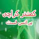 Karachi Price List by Saad Ur Rehman