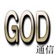 GOD通信 by App List