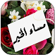 صور رسائل مساء الخير by coin2apps