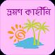 বাংলাদেশ ভ্রমণ কাহিনী Vromon by Dhaka Studio