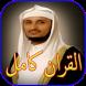 القران الكريم بصوت فارس عباد by appcnx