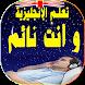 تعلم الإنجليزية بسهولة وأنت نائم بدون انترنت by DevLearning