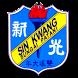 SJKC SIN KWANG S.P by KEDIOS BERHAD
