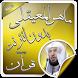 قرآن كريم بدون انترنت المعيقلي by coran sans internet