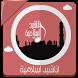 اناشيد اسلامية Mp3 بدون انترنت by free quran mp3